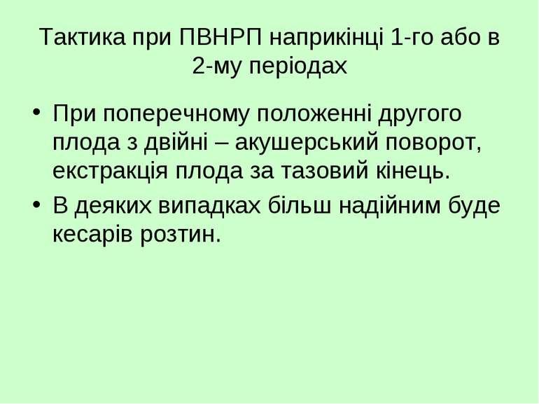 Тактика при ПВНРП наприкінці 1-го або в 2-му періодах При поперечному положен...
