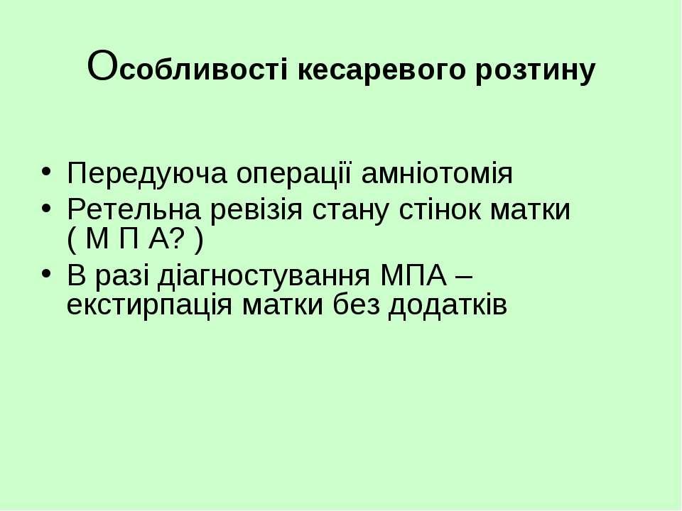 Особливості кесаревого розтину Передуюча операції амніотомія Ретельна ревізія...