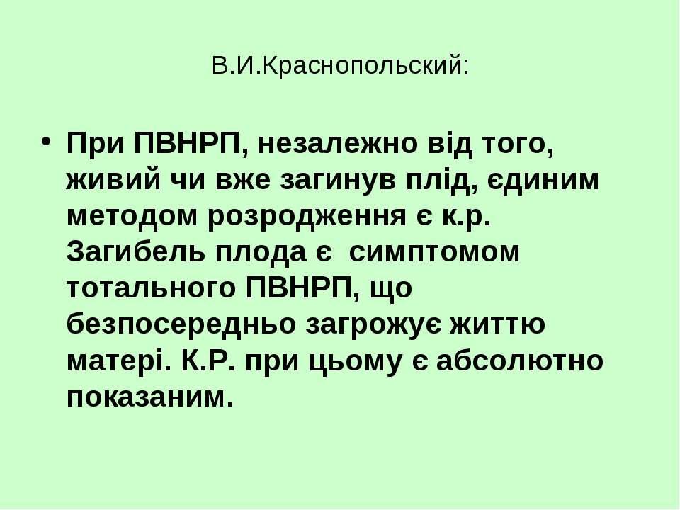 В.И.Краснопольский: При ПВНРП, незалежно від того, живий чи вже загинув плід,...