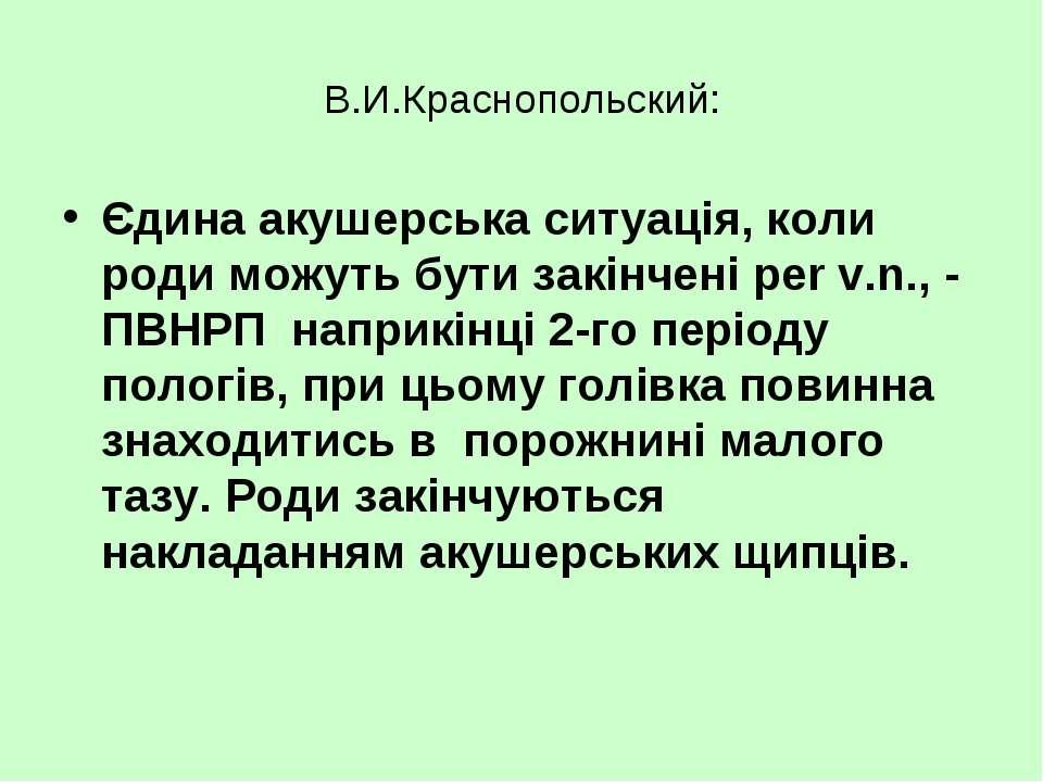 В.И.Краснопольский: Єдина акушерська ситуація, коли роди можуть бути закінчен...