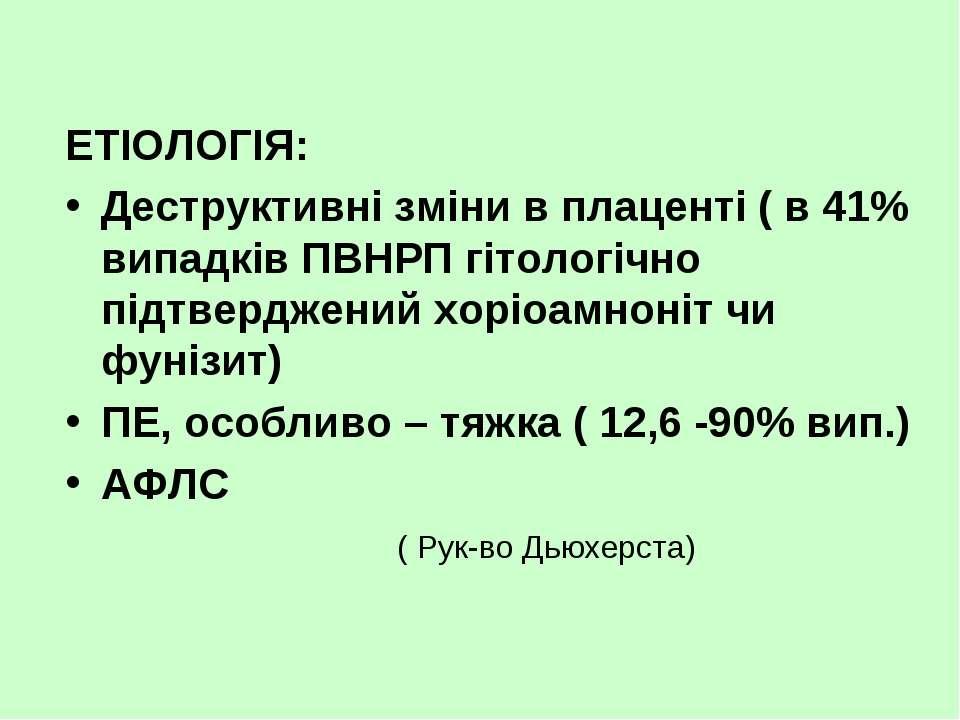 ЕТІОЛОГІЯ: Деструктивні зміни в плаценті ( в 41% випадків ПВНРП гітологічно п...
