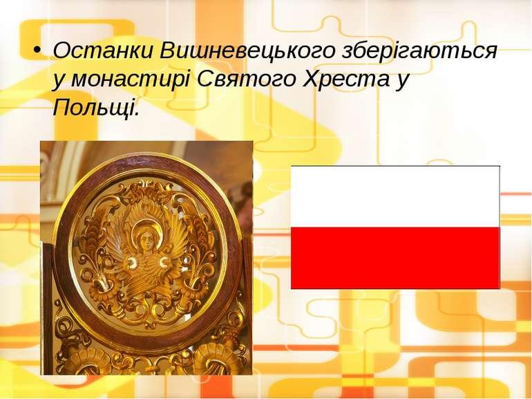 Останки Вишневецького зберігаються у монастирі Святого Хреста у Польщі.