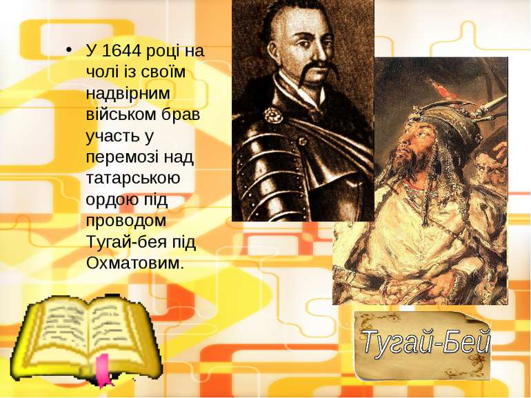 У 1644 році на чолі із своїм надвірним військом брав участь у перемозі над та...