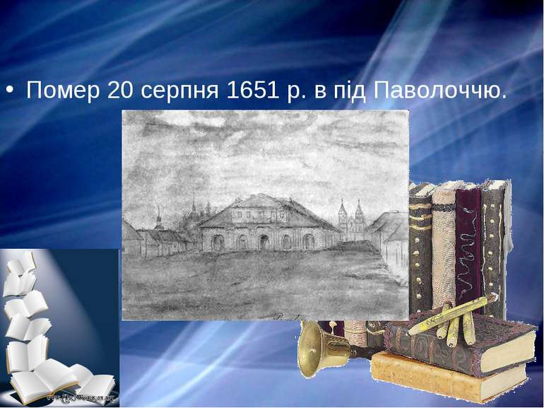 Помер 20 серпня 1651 р. в під Паволоччю.