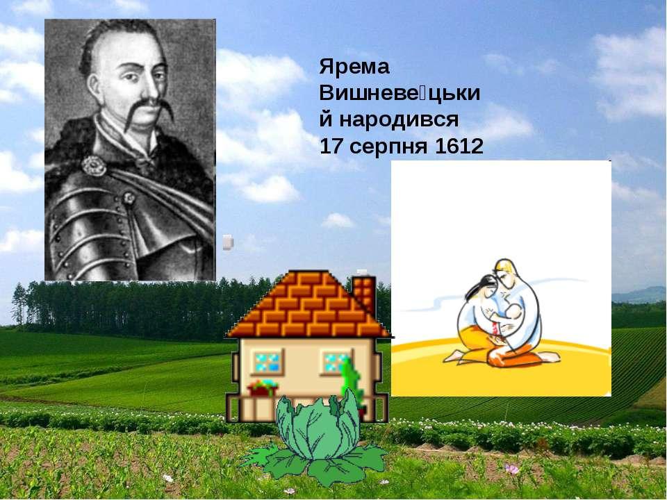 Ярема Вишневе цький народився 17 серпня 1612