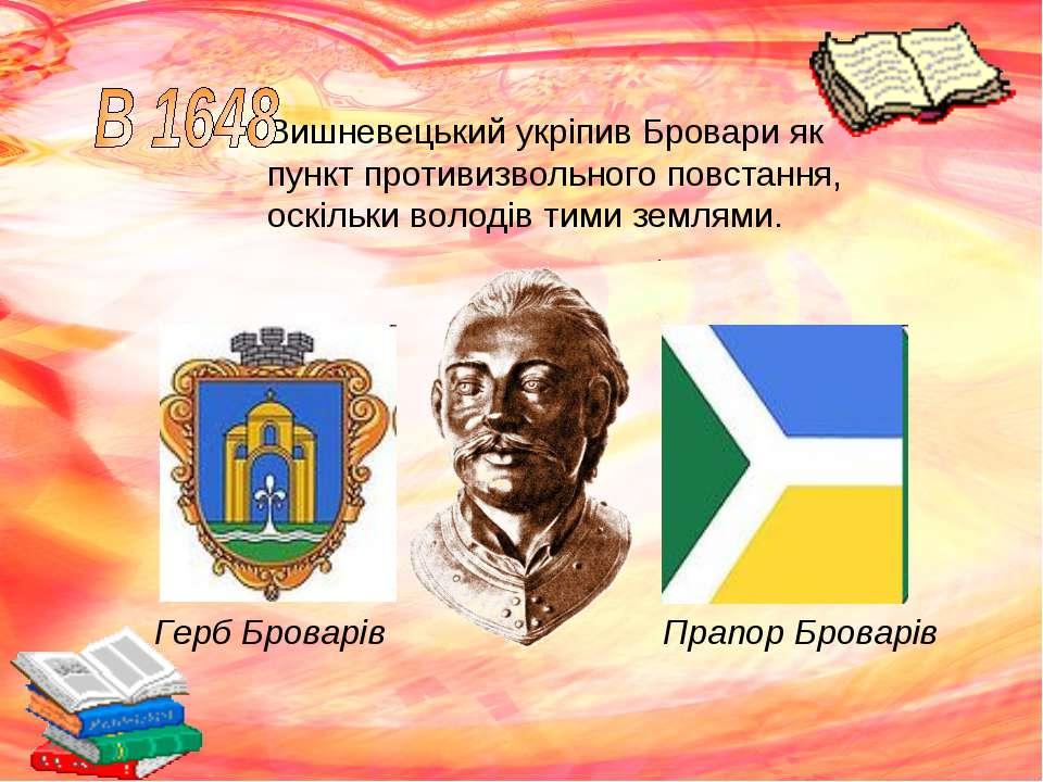 Вишневецький укріпив Бровари як пункт противизвольного повстання, оскільки во...
