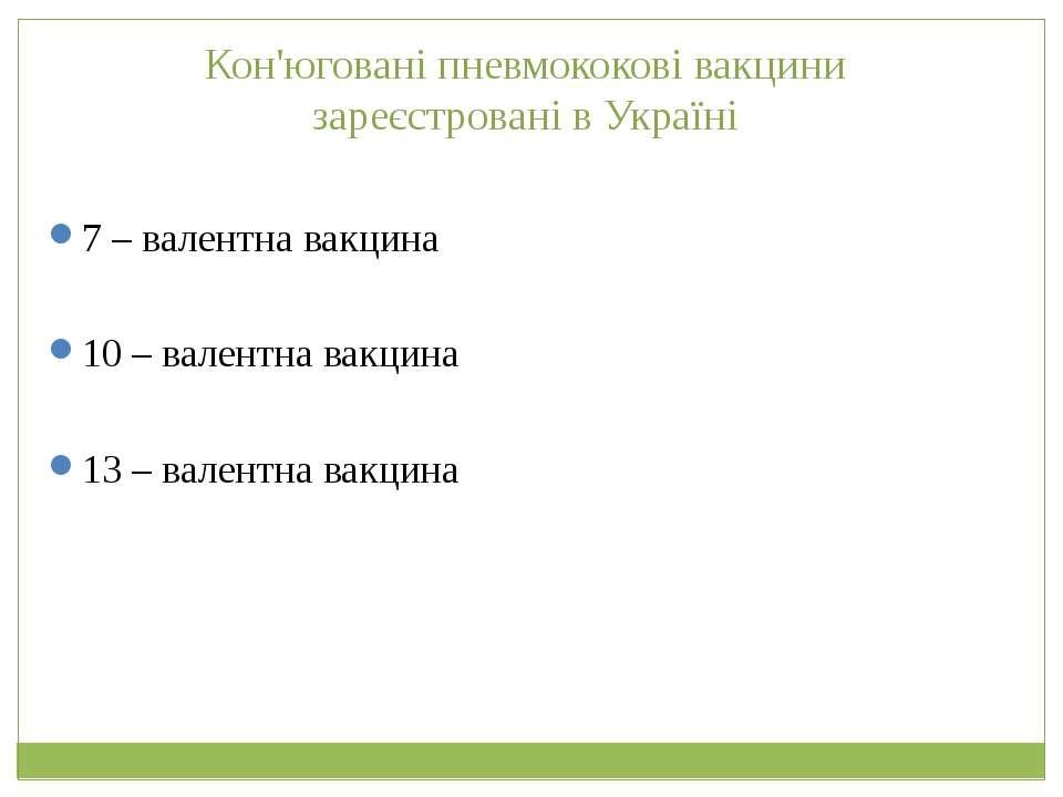 Кон'юговані пневмококові вакцини зареєстровані в Україні 7 – валентна вакцина...