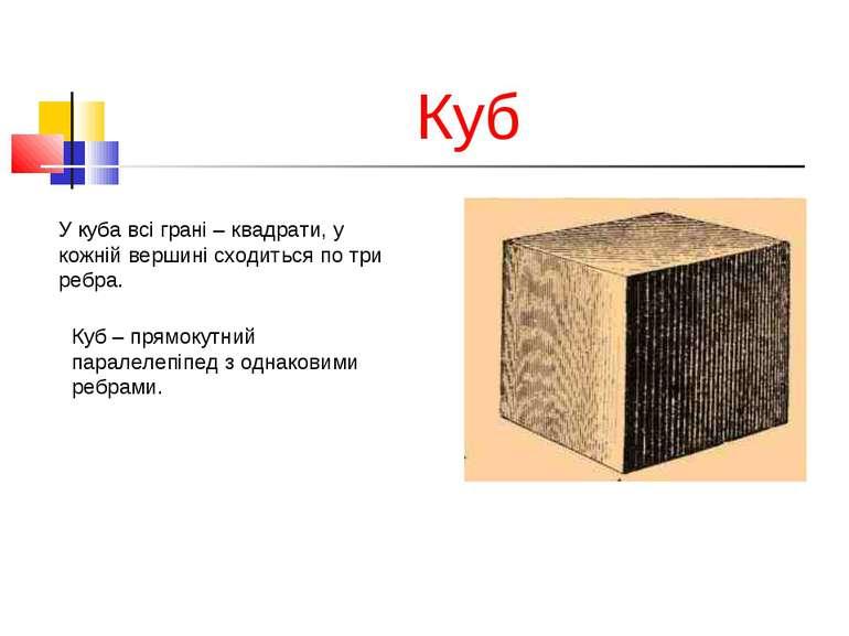 Куб У куба всі грані – квадрати, у кожній вершині сходиться по три ребра. Куб...