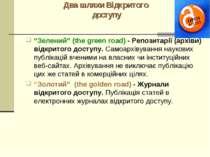 """Два шляхи Відкритого доступу """"Зелений"""" (the green road) - Репозитарії (архіви..."""
