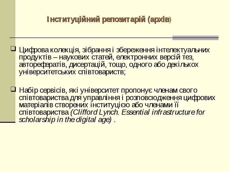Інституційний репозитарій (архів) Цифрова колекція, зібрання і збереження інт...