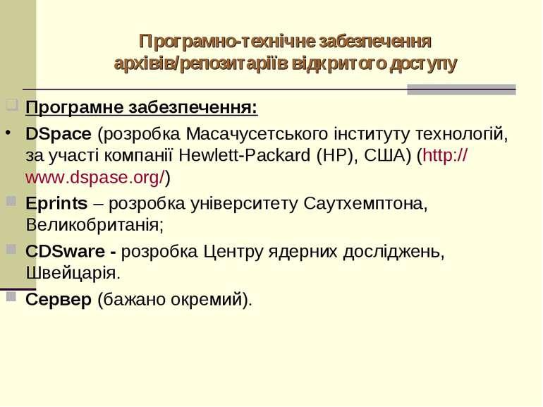 Програмно-технічне забезпечення архівів/репозитаріїв відкритого доступу Прогр...