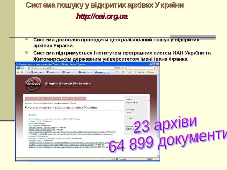 Система пошуку у відкритих архівах України http://oai.org.ua Система дозволяє...