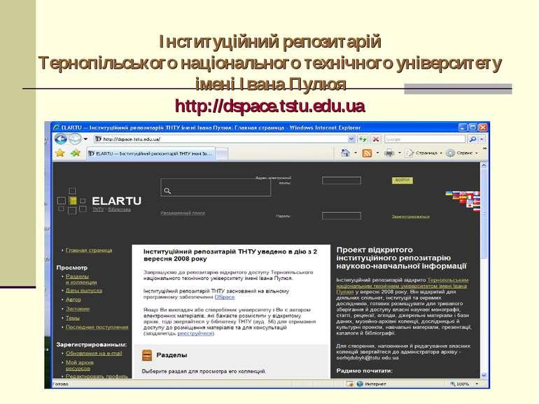 Інституційний репозитарій Тернопільського національного технічного університе...