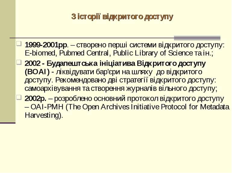 З історії відкритого доступу 1999-2001рр. – створено перші системи відкритого...