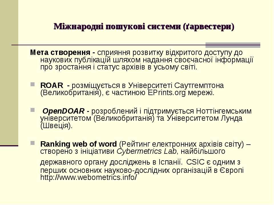 Міжнародні пошукові системи (ґарвестери) Мета створення - сприяння розвитку в...