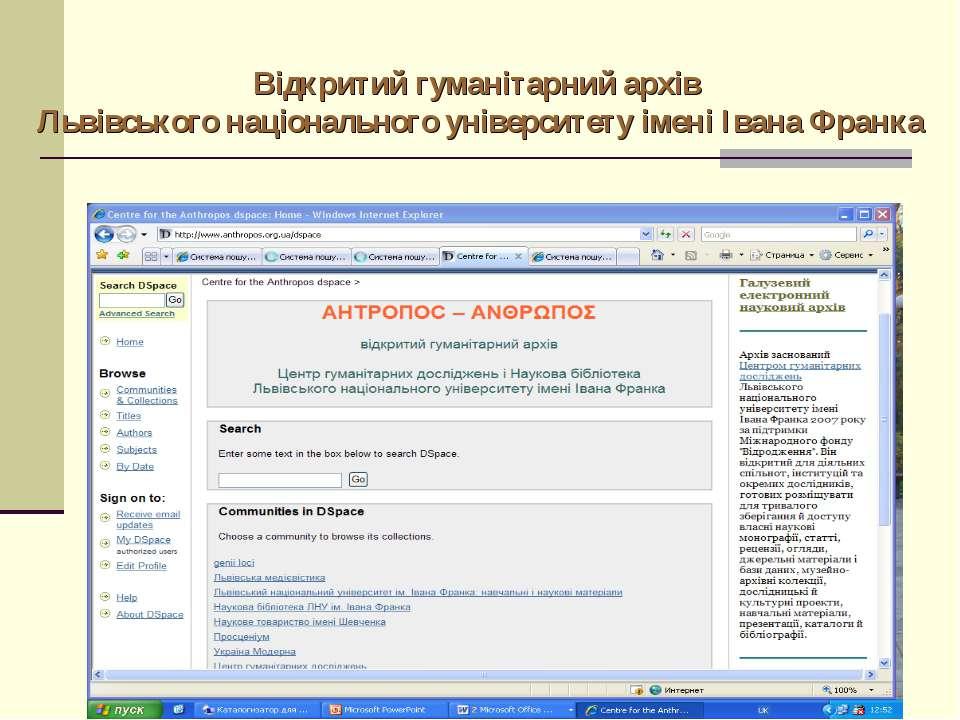 Відкритий гуманітарний архів Львівського національного університету імені Іва...