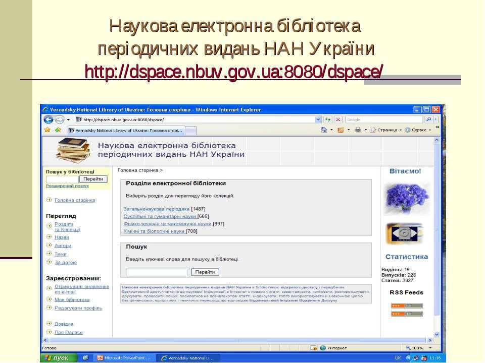 Наукова електронна бібліотека періодичних видань НАН України http://dspace.nb...