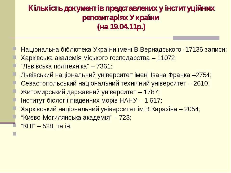 Кількість документів представлених у інституційних репозитаріях України (на 1...