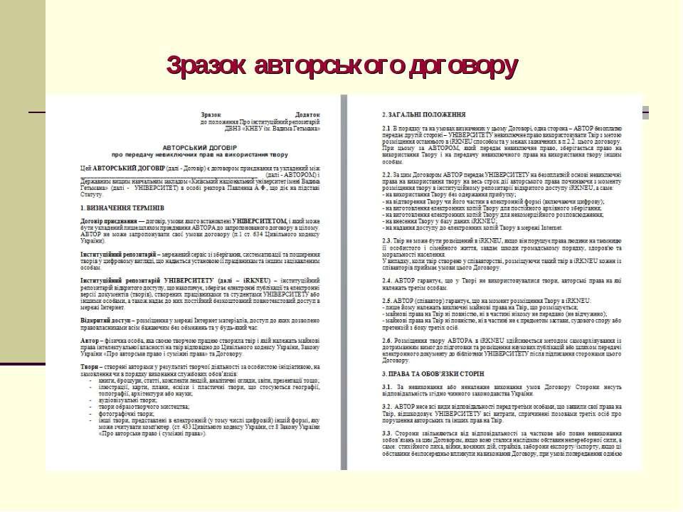 Зразок авторського договору