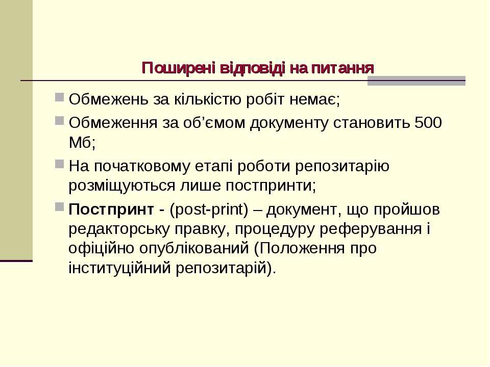 Поширені відповіді на питання Обмежень за кількістю робіт немає; Обмеження за...