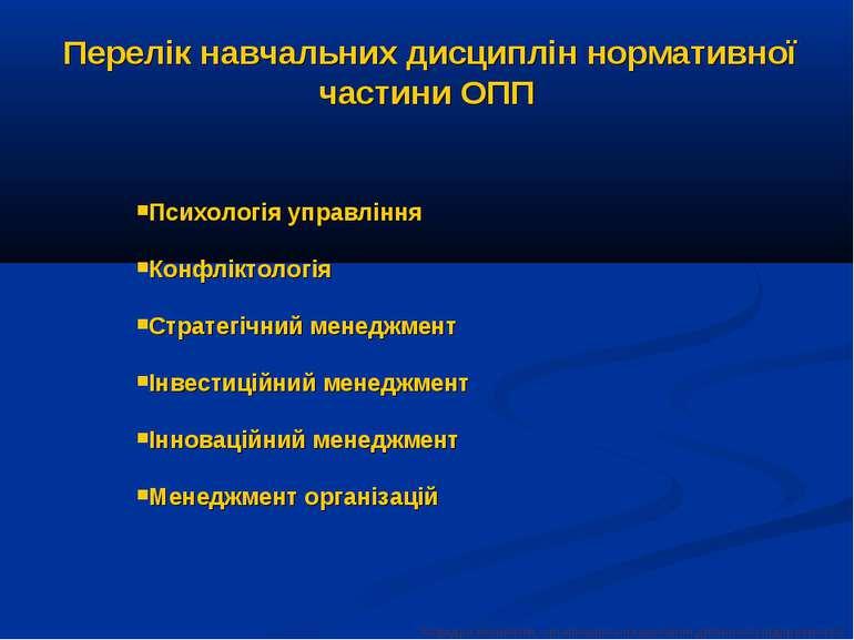 Перелік навчальних дисциплін нормативної частини ОПП Кафедра економіки, орган...