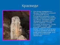 Краєвиди Для входу відвідувачів у печеру споруджено штучний 10-метровий тунел...