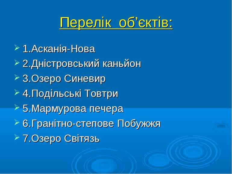 Перелік об'єктів: 1.Асканія-Нова 2.Дністровський каньйон 3.Озеро Синевир 4.По...