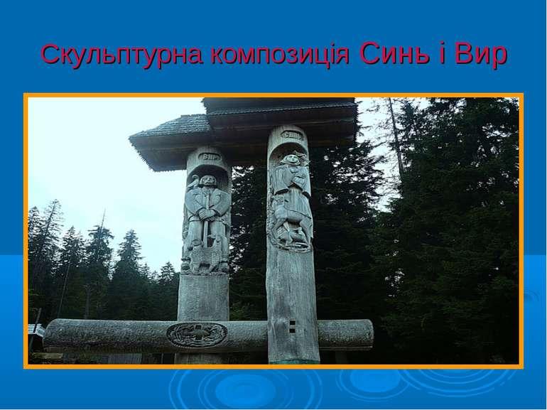 Скульптурна композиція Синь і Вир