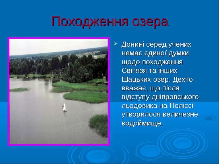Походження озера Донині серед учених немає єдиної думки щодо походження Світя...