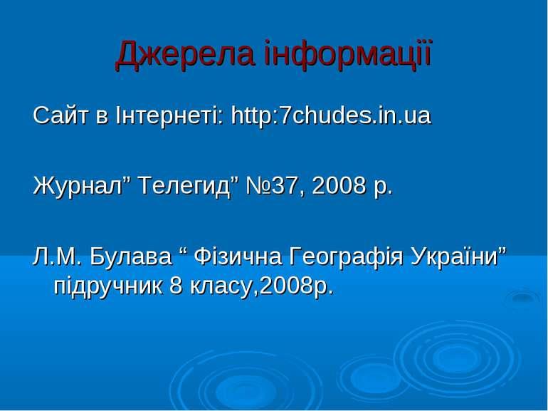 """Джерела інформації Сайт в Інтернеті: http:7chudes.in.ua Журнал"""" Телегид"""" №37,..."""