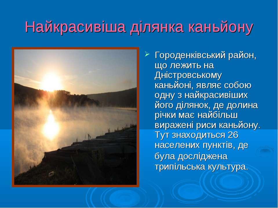 Найкрасивіша ділянка каньйону Городенківський район, що лежить на Дністровськ...