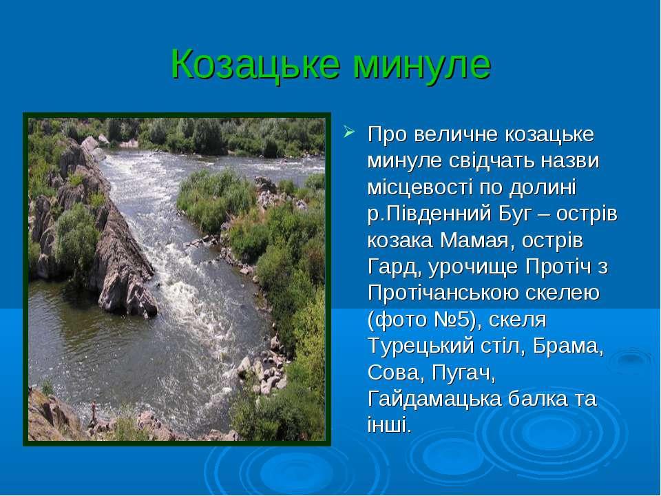 Козацьке минуле Про величне козацьке минуле свідчать назви місцевості по доли...