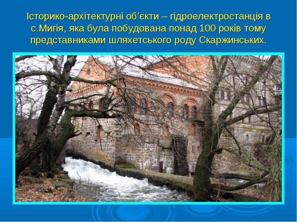 Історико-архітектурні об'єкти – гідроелектростанція в с.Мигія, яка була побуд...