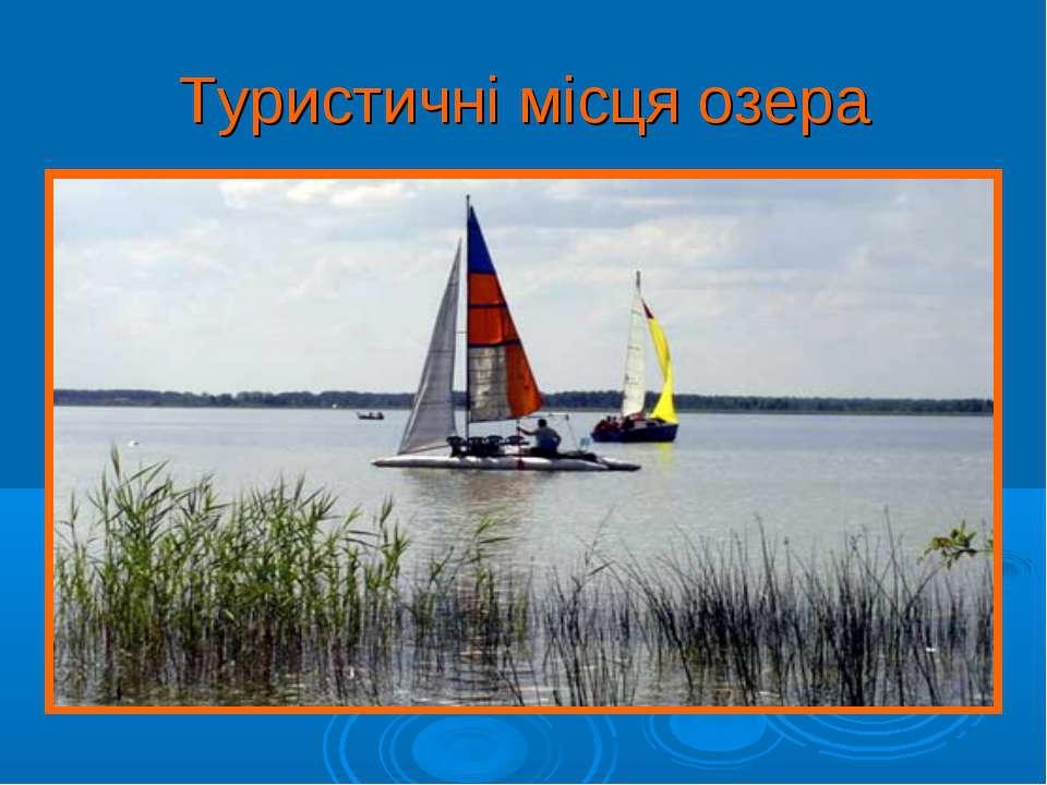 Туристичні місця озера