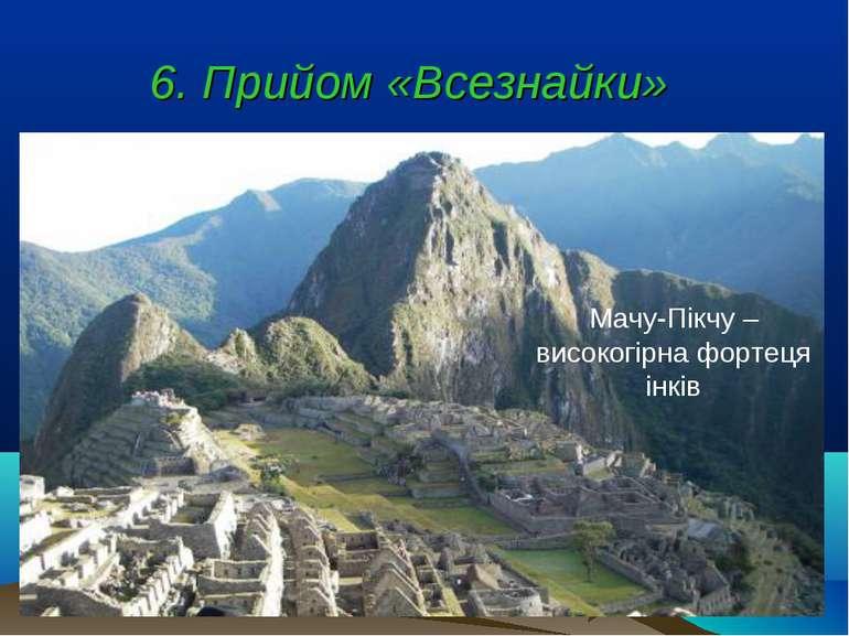 6. Прийом «Всезнайки» Мачу-Пікчу – високогірна фортеця інків