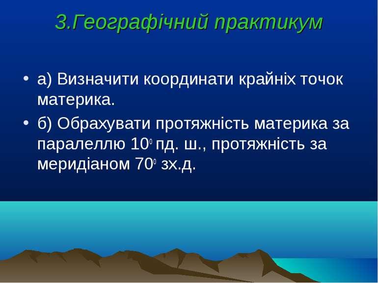 3.Географічний практикум а) Визначити координати крайніх точок материка. б) О...