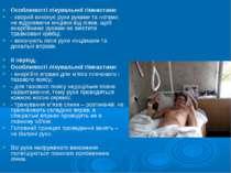 Особливості лікувальної гімнастики: - хворий виконує рухи руками та ногами, н...