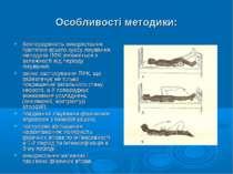 Особливості методики: безперервність використання протягом всього курсу лікув...