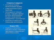 Спеціальні завдання: поліпшення трофіки іммобілізованої кінцівки; стимуляція ...