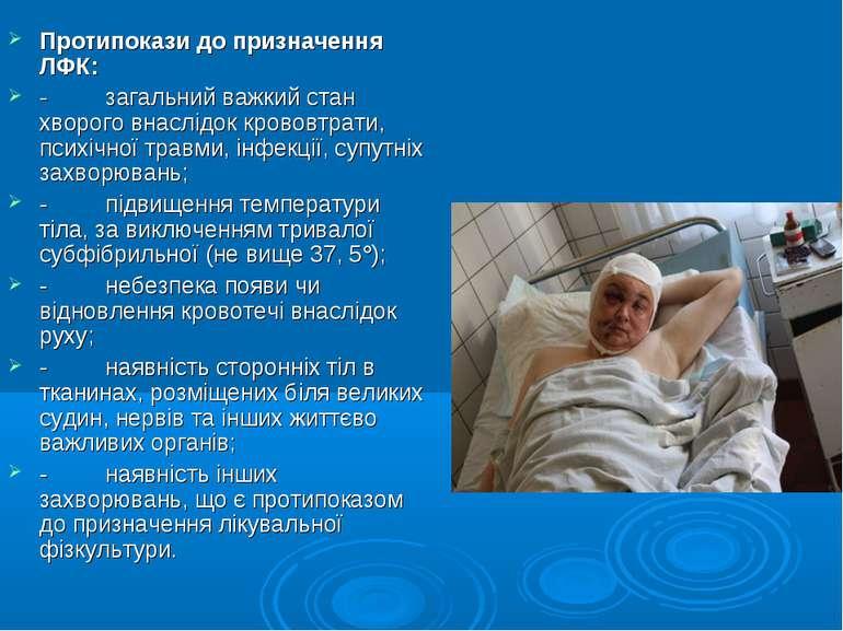 Протипокази до призначення ЛФК: - загальний важкий стан хворого внасл...