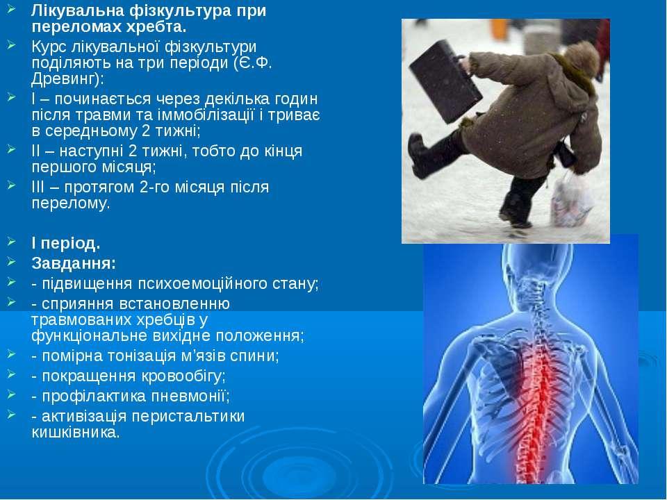 Лікувальна фізкультура при переломах хребта. Курс лікувальної фізкультури под...