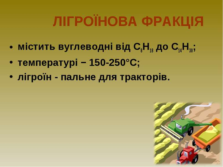 ЛІГРОЇНОВА ФРАКЦІЯ містить вуглеводні від С8Н18 до С14Н30; температурі − 150-...