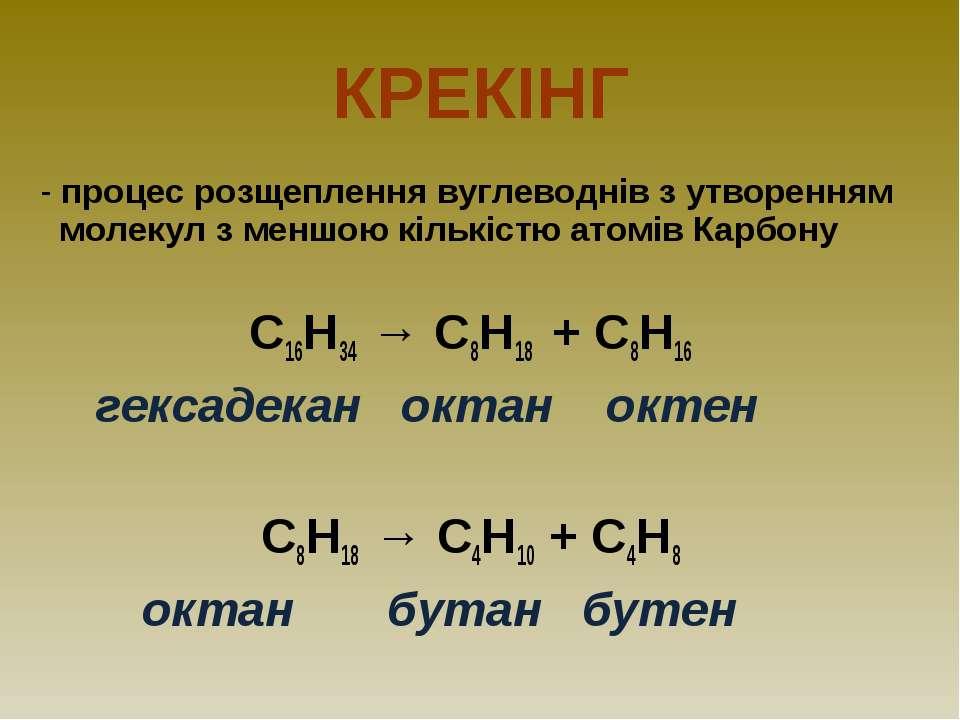 КРЕКІНГ - процес розщеплення вуглеводнів з утворенням молекул з меншою кількі...