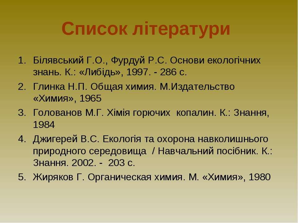 Список літератури Білявський Г.О., Фурдуй Р.С. Основи екологічних знань. К.: ...