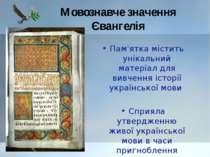 Мовознавче значення Євангелія Пам'ятка містить унікальний матеріал для вивчен...