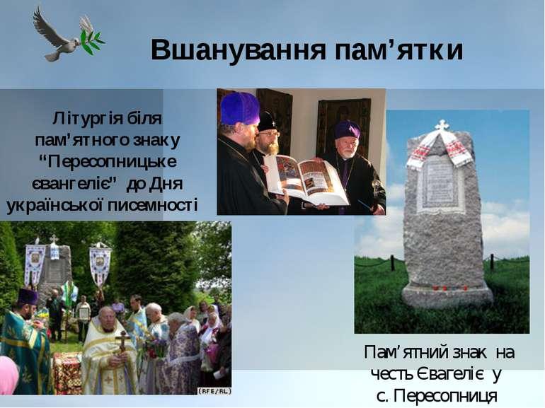 """Вшанування пам'ятки Літургія біля пам'ятного знаку """"Пересопницьке євангеліє"""" ..."""