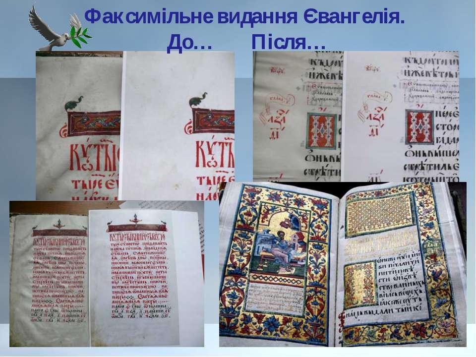 Факсимільне видання Євангелія. До… Після…
