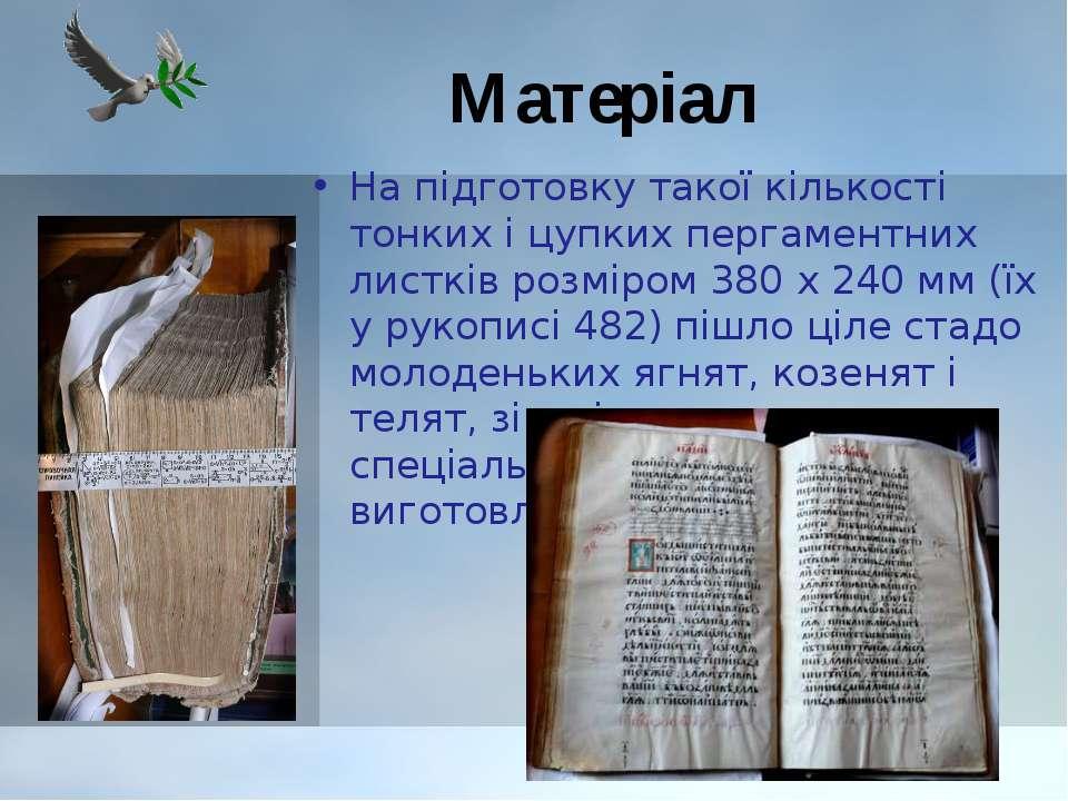 Матеріал На підготовку такої кількості тонких і цупких пергаментних листків р...
