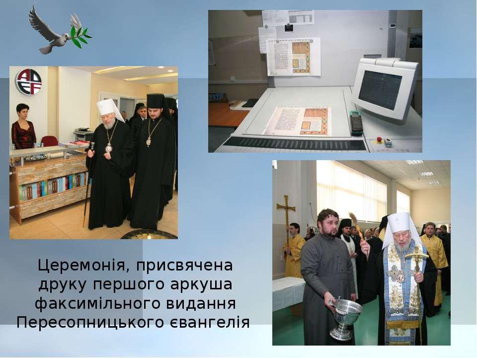 Церемонія, присвячена друку першого аркуша факсимільного видання Пересопницьк...