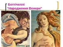 """Боттічеллі """"Народження Венери"""""""